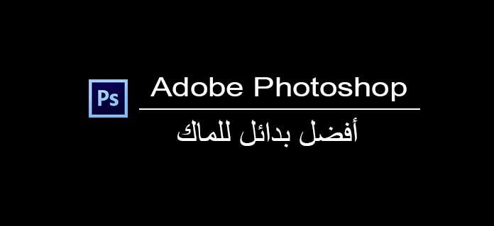 بدائل Photoshop لنظام Mac