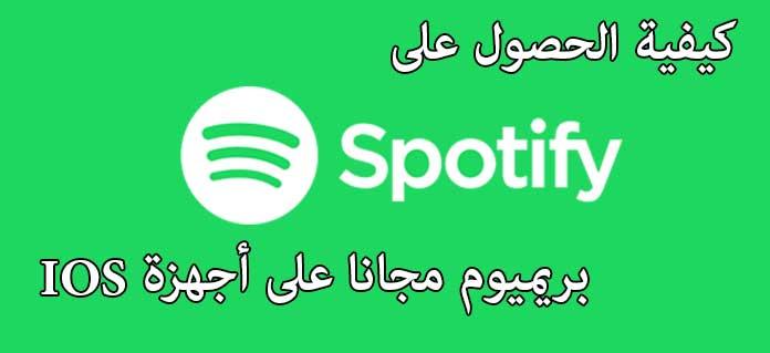 Spotify بريميوم مجانا