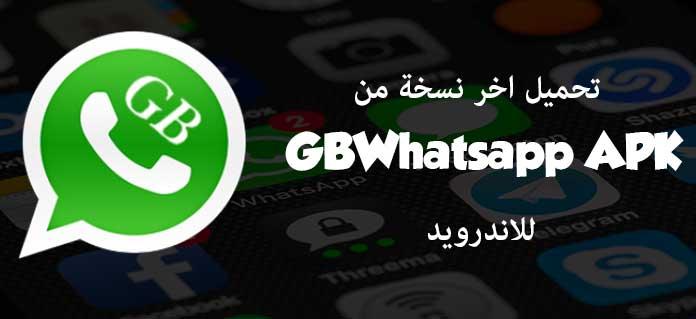 تحميل اخر نسخة من GBWhatsapp APK للاندرويد 2019 - عرب تكنو