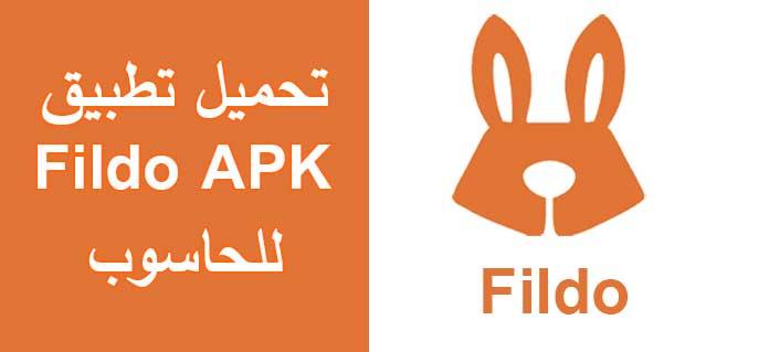 تحميل تطبيق Fildo APK للحاسوب