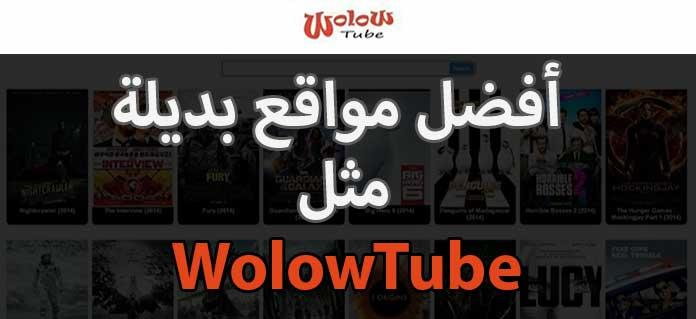 مواقع مثل WolowTube